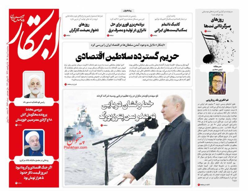 عناوین اخبار روزنامه ابتکار در روز دوشنبه ۴ مرداد