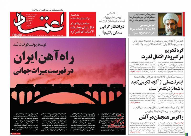 عناوین اخبار روزنامه اعتماد در روز دوشنبه ۴ مرداد