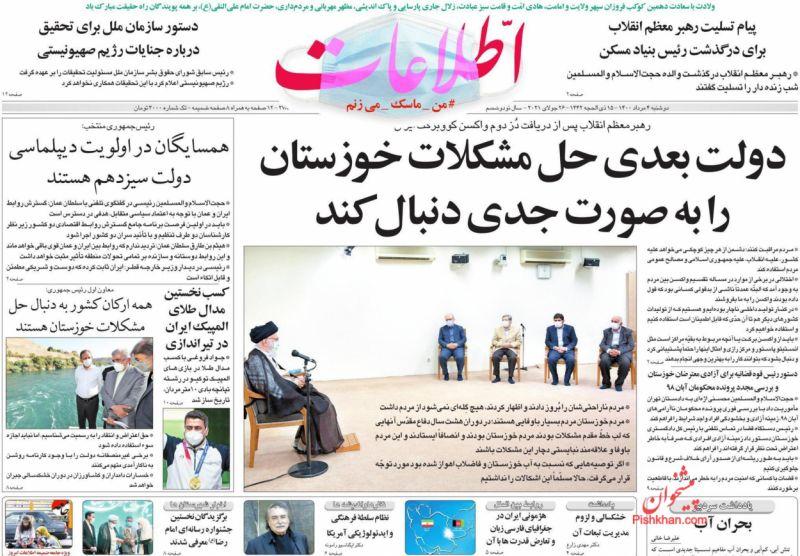 عناوین اخبار روزنامه اطلاعات در روز دوشنبه ۴ مرداد