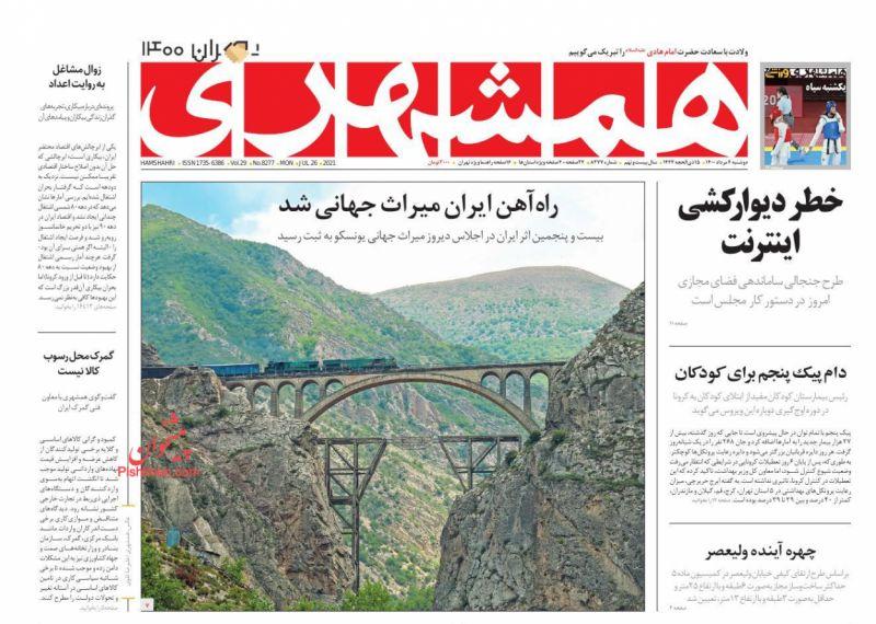 عناوین اخبار روزنامه همشهری در روز دوشنبه ۴ مرداد