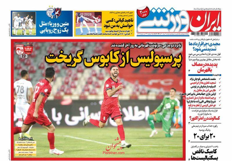 عناوین اخبار روزنامه ایران ورزشی در روز دوشنبه ۴ مرداد