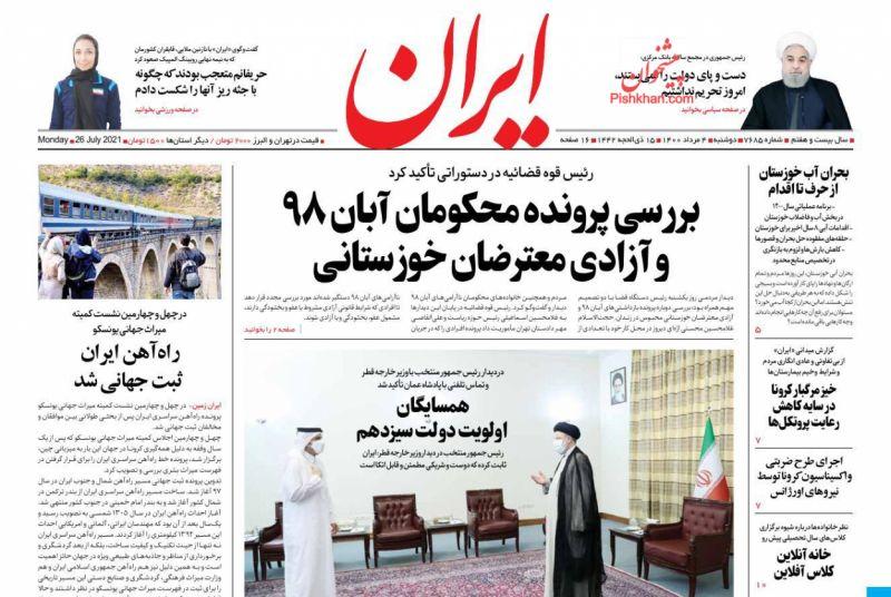 عناوین اخبار روزنامه ایران در روز دوشنبه ۴ مرداد