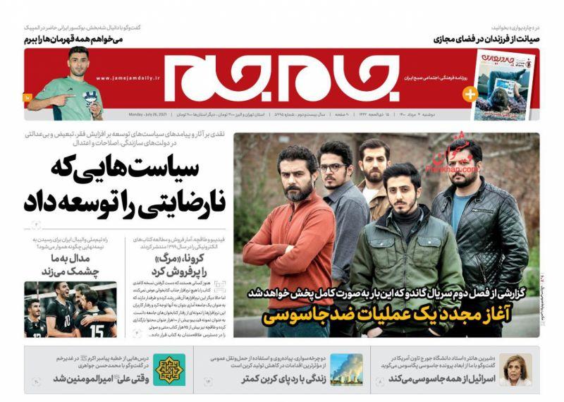 عناوین اخبار روزنامه جام جم در روز دوشنبه ۴ مرداد