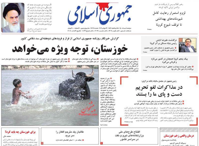 عناوین اخبار روزنامه جمهوری اسلامی در روز دوشنبه ۴ مرداد