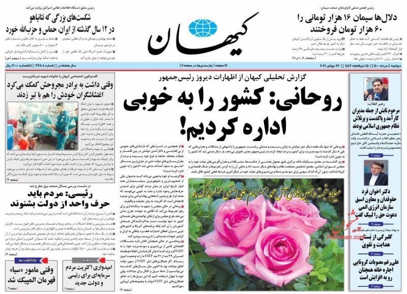 عناوین اخبار روزنامه کيهان در روز دوشنبه ۴ مرداد