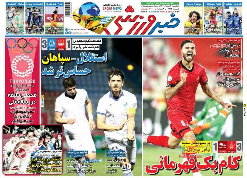 عناوین اخبار روزنامه خبر ورزشی در روز دوشنبه ۴ مرداد