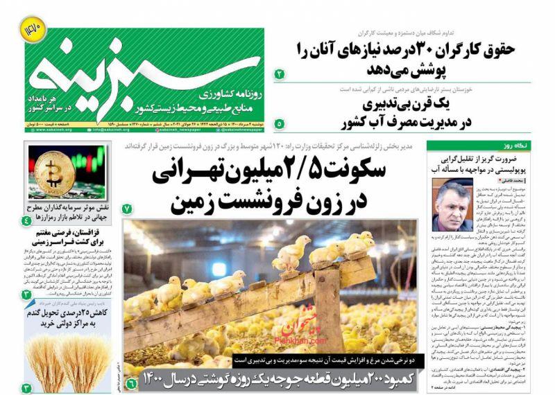 عناوین اخبار روزنامه سبزینه در روز دوشنبه ۴ مرداد