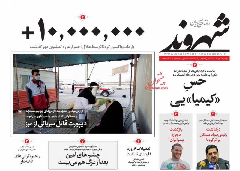 عناوین اخبار روزنامه شهروند در روز دوشنبه ۴ مرداد
