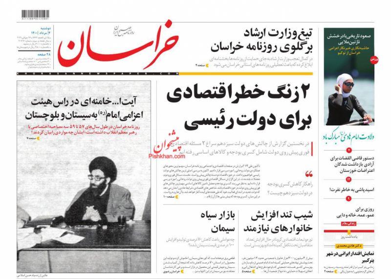 عناوین اخبار روزنامه خراسان در روز دوشنبه ۴ مرداد