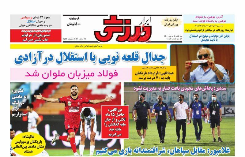 عناوین اخبار روزنامه ابرار ورزشى در روز سهشنبه ۵ مرداد