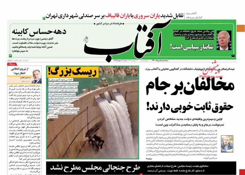 عناوین اخبار روزنامه آفتاب یزد در روز سهشنبه ۵ مرداد
