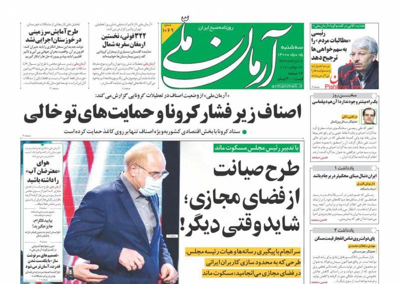 عناوین اخبار روزنامه آرمان ملی در روز سهشنبه ۵ مرداد