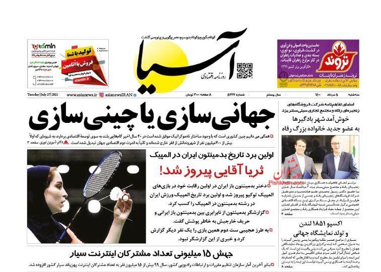 عناوین اخبار روزنامه آسیا در روز سهشنبه ۵ مرداد