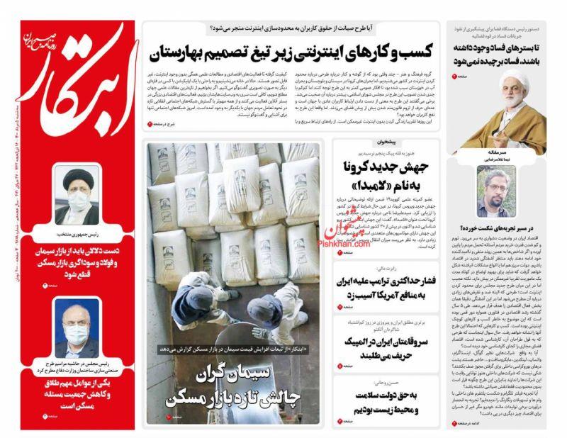 عناوین اخبار روزنامه ابتکار در روز سهشنبه ۵ مرداد