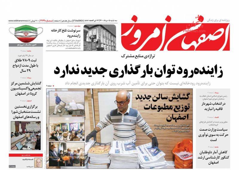 عناوین اخبار روزنامه اصفهان امروز در روز سهشنبه ۵ مرداد