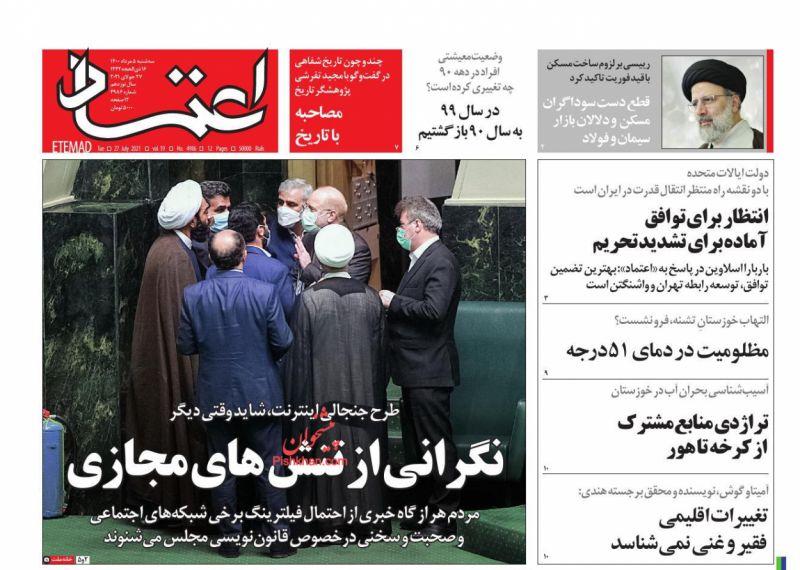 عناوین اخبار روزنامه اعتماد در روز سهشنبه ۵ مرداد