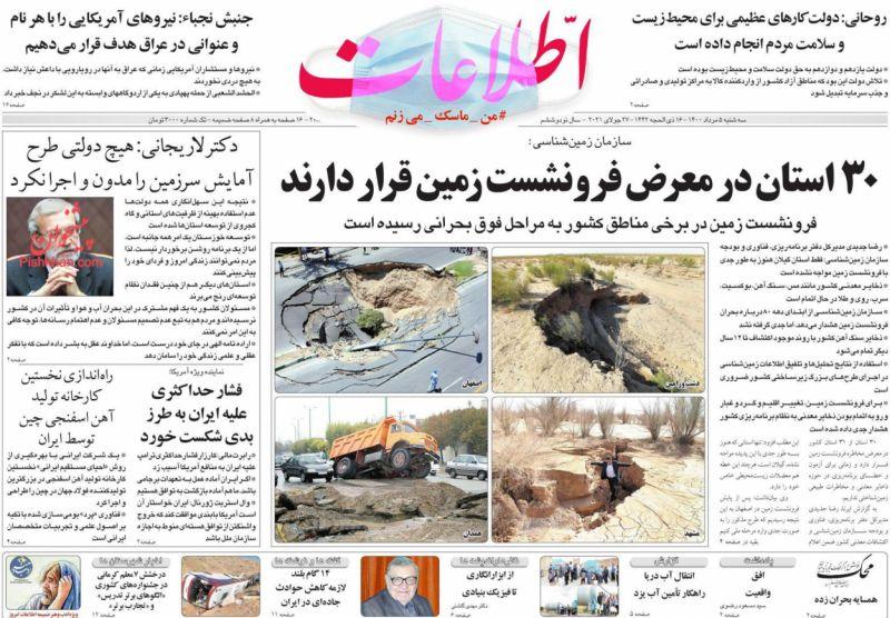 عناوین اخبار روزنامه اطلاعات در روز سهشنبه ۵ مرداد