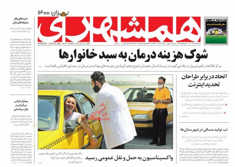 عناوین اخبار روزنامه همشهری در روز سهشنبه ۵ مرداد