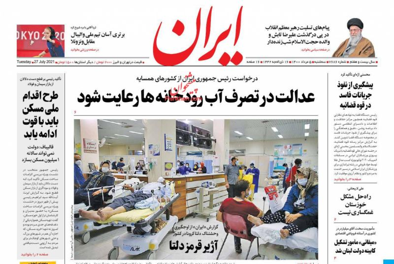 عناوین اخبار روزنامه ایران در روز سهشنبه ۵ مرداد