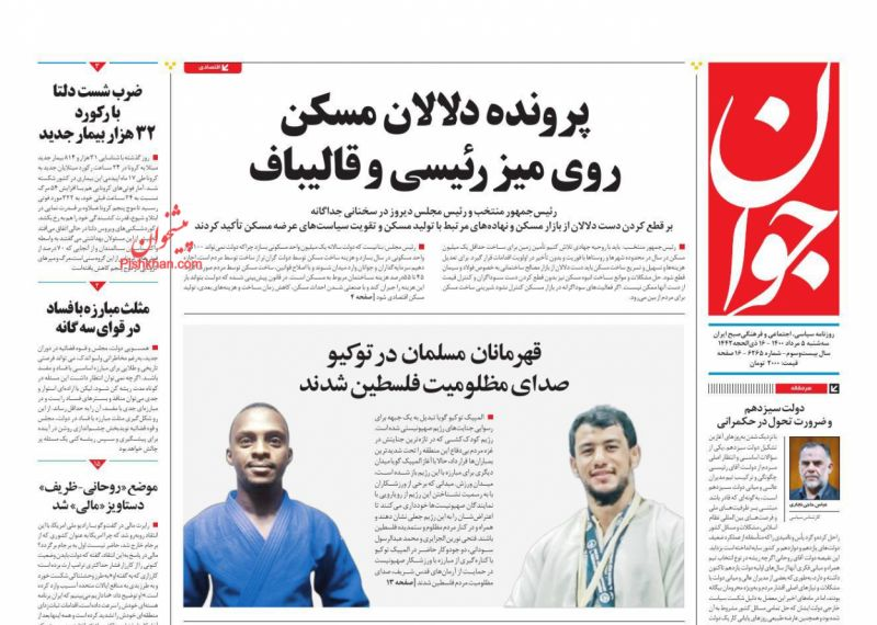 عناوین اخبار روزنامه جوان در روز سهشنبه ۵ مرداد