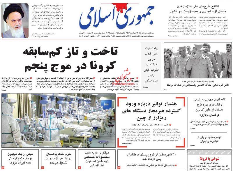 عناوین اخبار روزنامه جمهوری اسلامی در روز سهشنبه ۵ مرداد