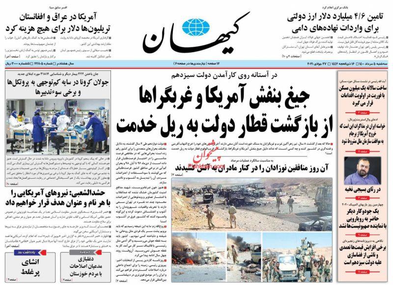 عناوین اخبار روزنامه کيهان در روز سهشنبه ۵ مرداد