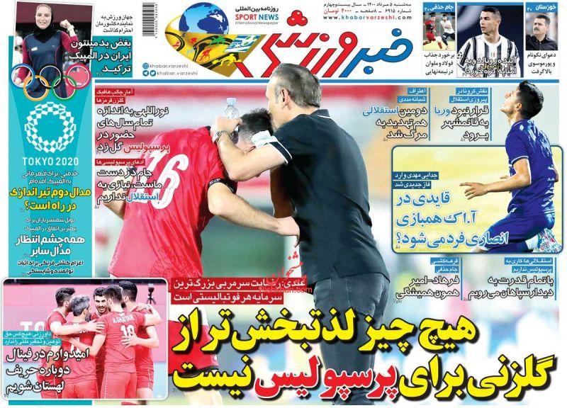 عناوین اخبار روزنامه خبر ورزشی در روز سهشنبه ۵ مرداد