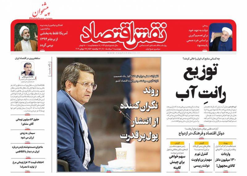 عناوین اخبار روزنامه نقش اقتصاد در روز سهشنبه ۵ مرداد