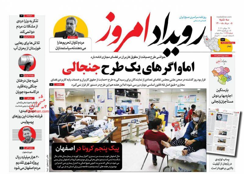 عناوین اخبار روزنامه رویداد امروز در روز سهشنبه ۵ مرداد
