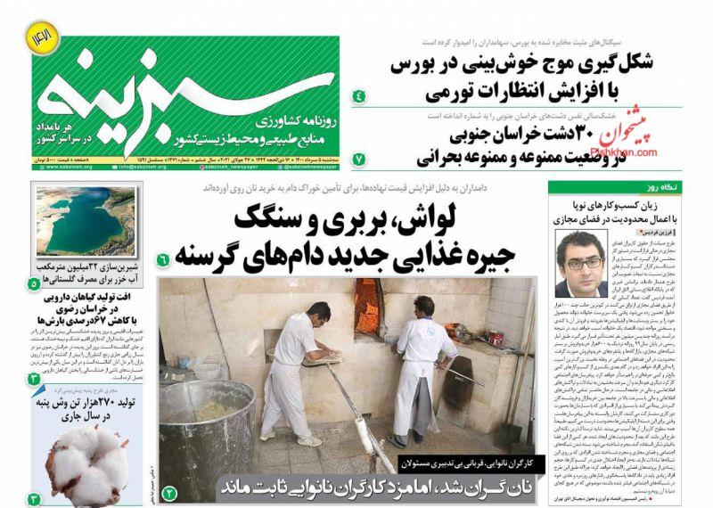 عناوین اخبار روزنامه سبزینه در روز سهشنبه ۵ مرداد