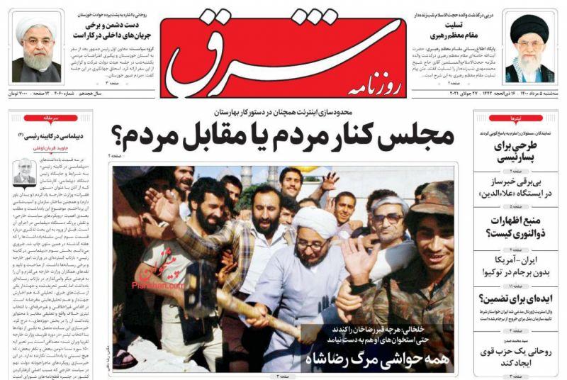 عناوین اخبار روزنامه شرق در روز سهشنبه ۵ مرداد