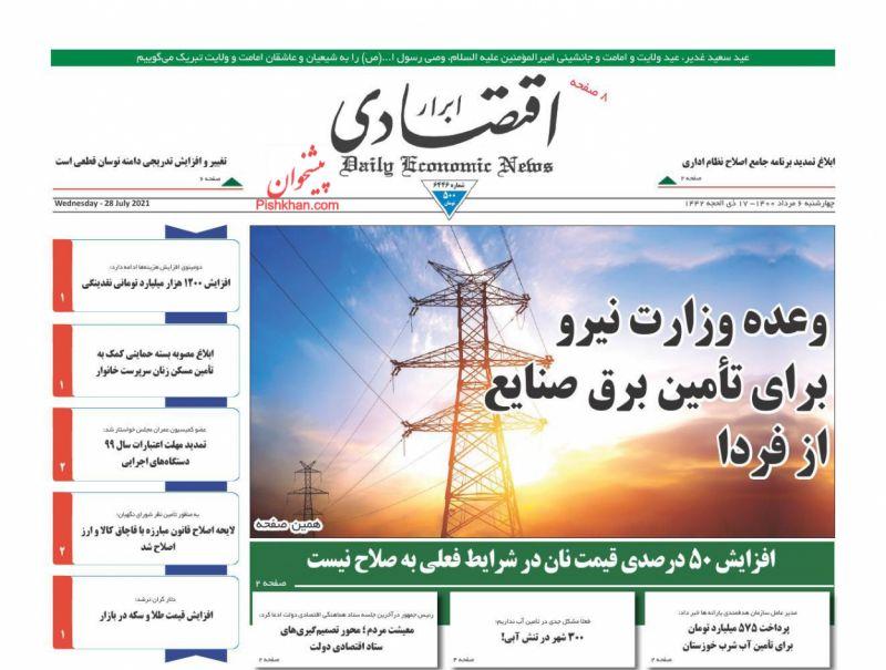 عناوین اخبار روزنامه ابرار اقتصادی در روز چهارشنبه ۶ مرداد