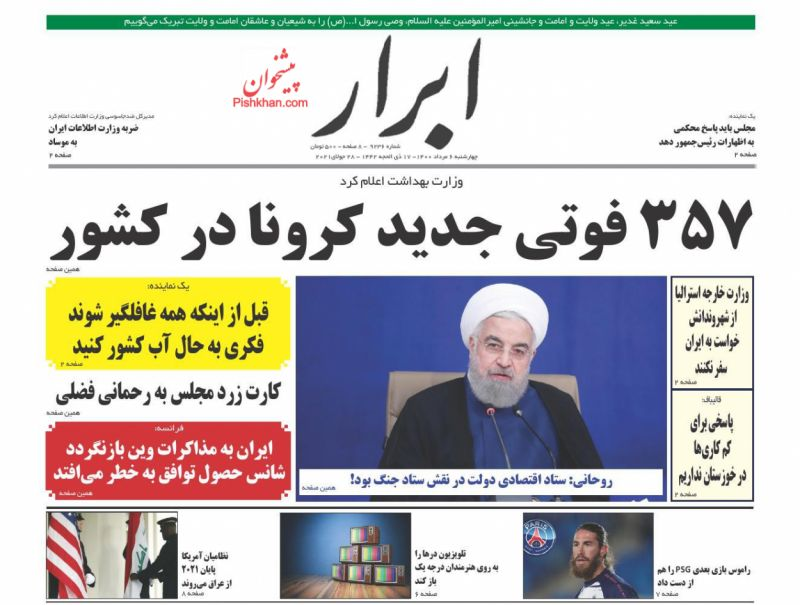 عناوین اخبار روزنامه ابرار در روز چهارشنبه ۶ مرداد