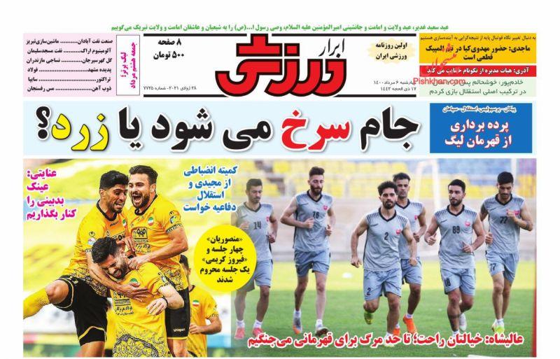 عناوین اخبار روزنامه ابرار ورزشى در روز چهارشنبه ۶ مرداد