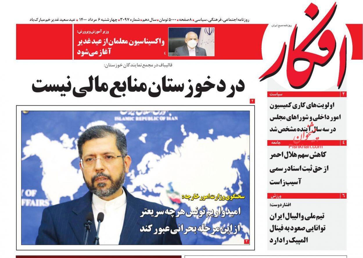 عناوین اخبار روزنامه افکار در روز چهارشنبه ۶ مرداد