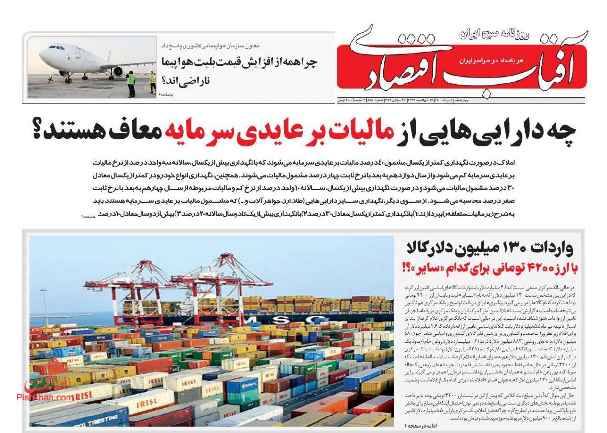 عناوین اخبار روزنامه آفتاب اقتصادی در روز چهارشنبه ۶ مرداد