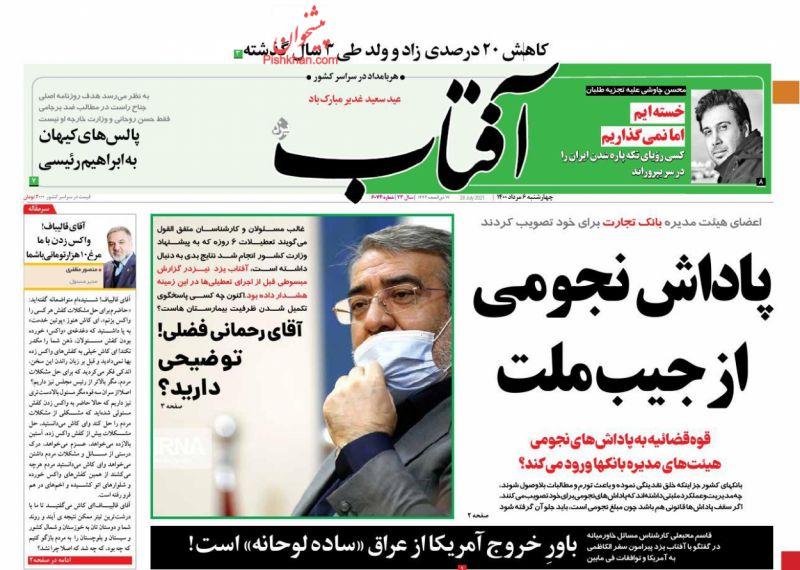 عناوین اخبار روزنامه آفتاب یزد در روز چهارشنبه ۶ مرداد