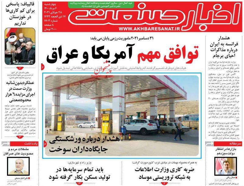 عناوین اخبار روزنامه اخبار صنعت در روز چهارشنبه ۶ مرداد