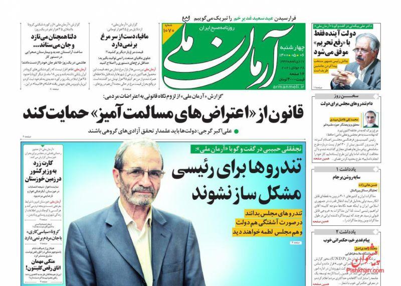 عناوین اخبار روزنامه آرمان ملی در روز چهارشنبه ۶ مرداد