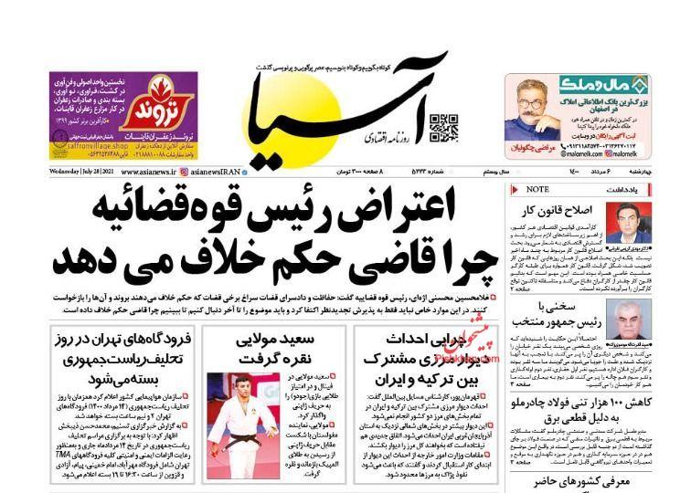 عناوین اخبار روزنامه آسیا در روز چهارشنبه ۶ مرداد