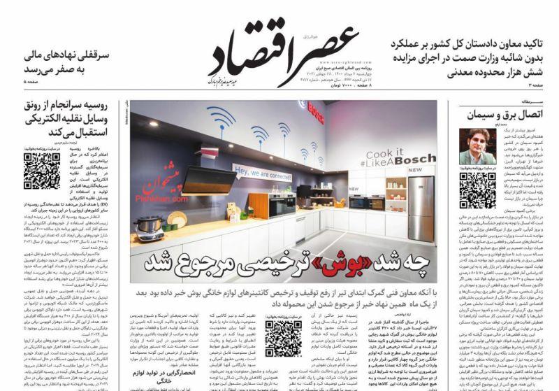 عناوین اخبار روزنامه عصر اقتصاد در روز چهارشنبه ۶ مرداد