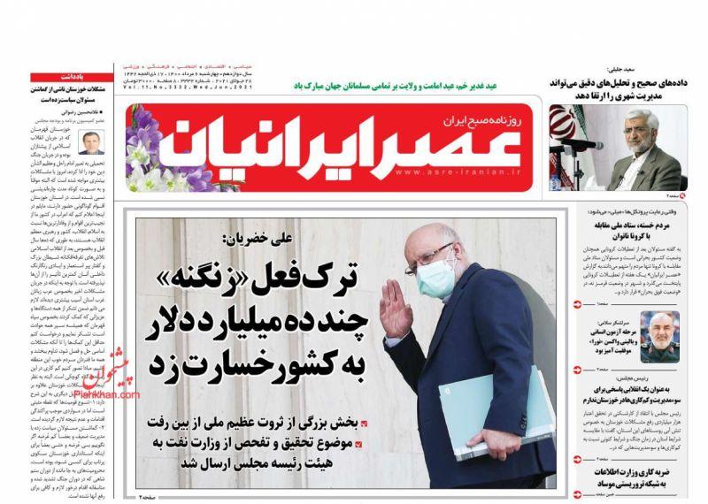 عناوین اخبار روزنامه عصر ایرانیان در روز چهارشنبه ۶ مرداد