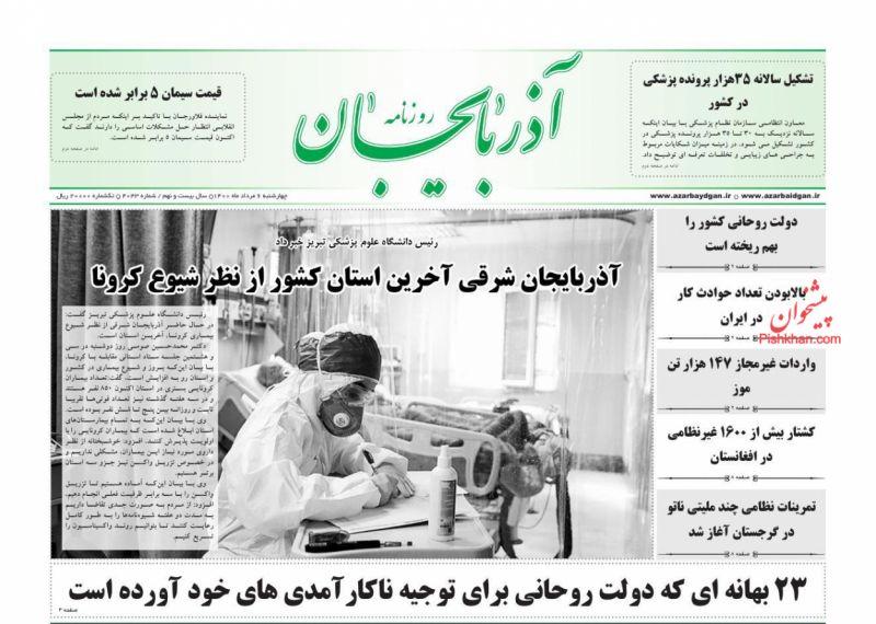 عناوین اخبار روزنامه آذربایجان در روز چهارشنبه ۶ مرداد