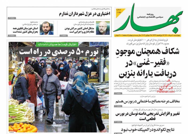 عناوین اخبار روزنامه بهار در روز چهارشنبه ۶ مرداد