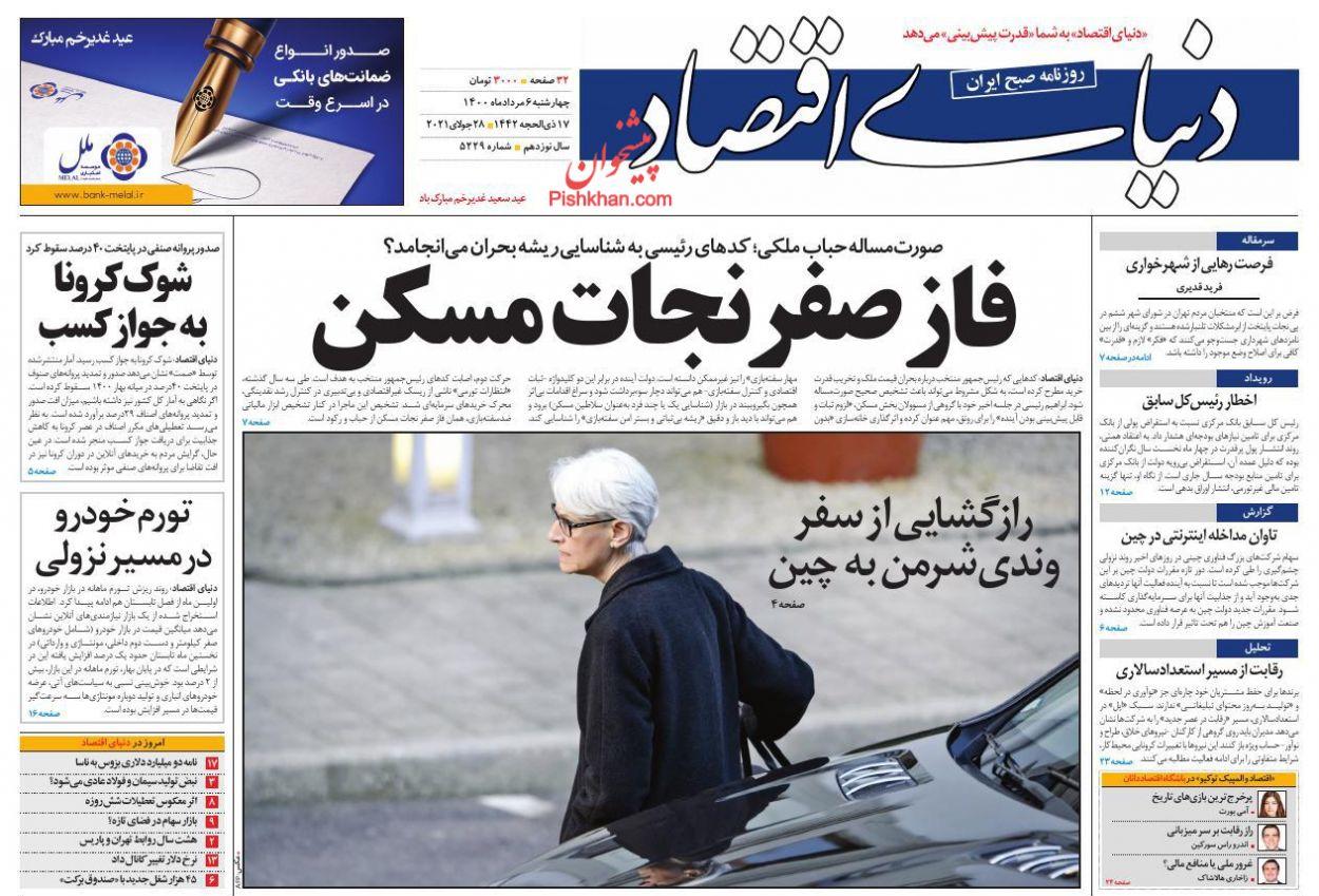 عناوین اخبار روزنامه دنیای اقتصاد در روز چهارشنبه ۶ مرداد