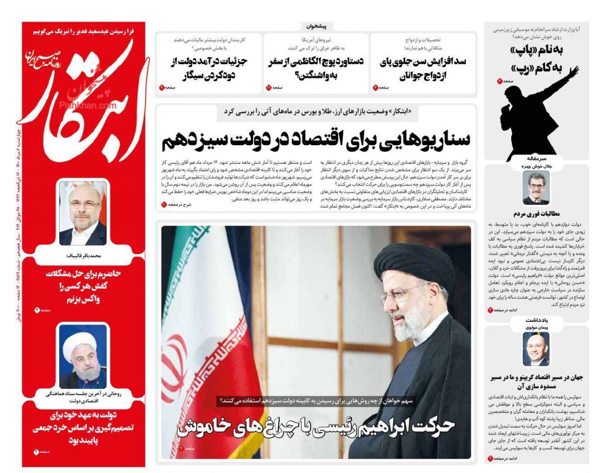 عناوین اخبار روزنامه ابتکار در روز چهارشنبه ۶ مرداد