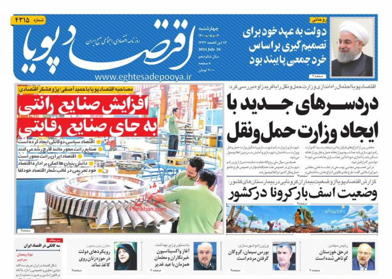 عناوین اخبار روزنامه اقتصاد پویا در روز چهارشنبه ۶ مرداد