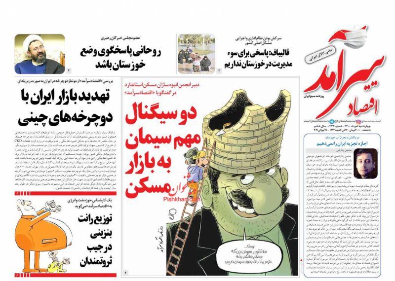 عناوین اخبار روزنامه اقتصاد سرآمد در روز چهارشنبه ۶ مرداد