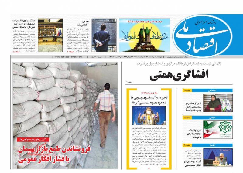 عناوین اخبار روزنامه اقتصاد ملی در روز چهارشنبه ۶ مرداد