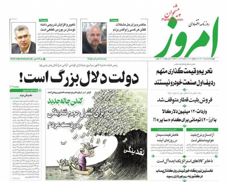 عناوین اخبار روزنامه امروز در روز چهارشنبه ۶ مرداد